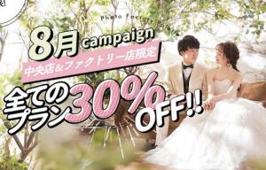*8月は30%OFF♡今月の婚礼キャンペーンをご紹介!【ファクトリー店】
