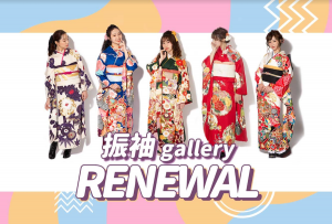 【帯広店】2021年成人式☆振袖correctionページがリニューアル!