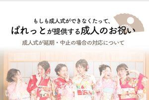 【小樽店】2021年成人式がもし中止・延期になったら??【お知らせ】
