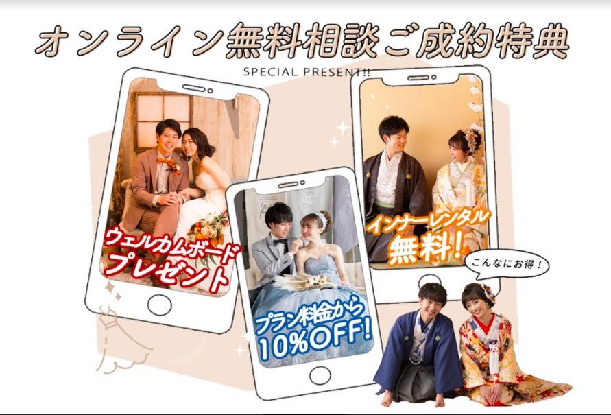 【帯広店】8月ブライダル特典☆お家で便利!オンラインカウンセリングでお得な3つの特典!