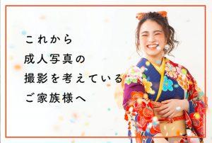 【2021年度】ハタチが主役.*  札幌市のぱれっと成人についてはここをcheck!