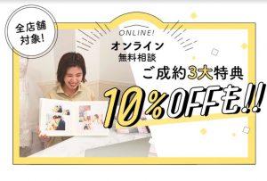 【旭川店】Webカウンセリングがとってもお得!8月限定のSpecial Campaign**