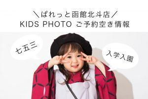 予約空き状況がリアルタイムで見れる&すぐ予約OK!@函館北斗店