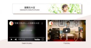 ぱれっと函館北斗店のスタジオセット動画