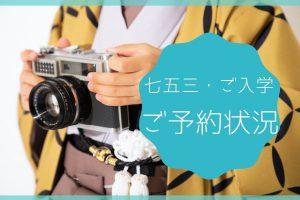 【旭川店】七五三・入学記念撮影ご予約空き状況(7/11現在)
