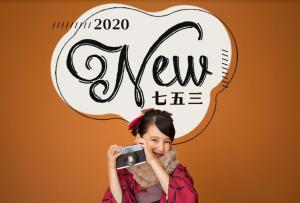 ☆2020七五三特設ページのご紹介!!