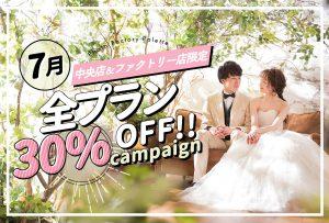 【全プラン30%OFF】7月のお得なキャンペーンのお知らせです!人気の新作衣装も1万円オフ♪