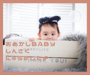 【帯広店】BABY衣装に人気のなりきりシリーズ新作が登場♡+.*