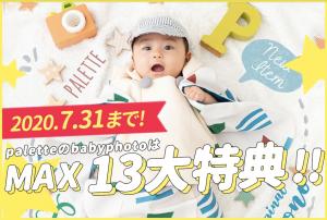 ☆札幌西店7月ベビー撮影のキャンペーン情報☆