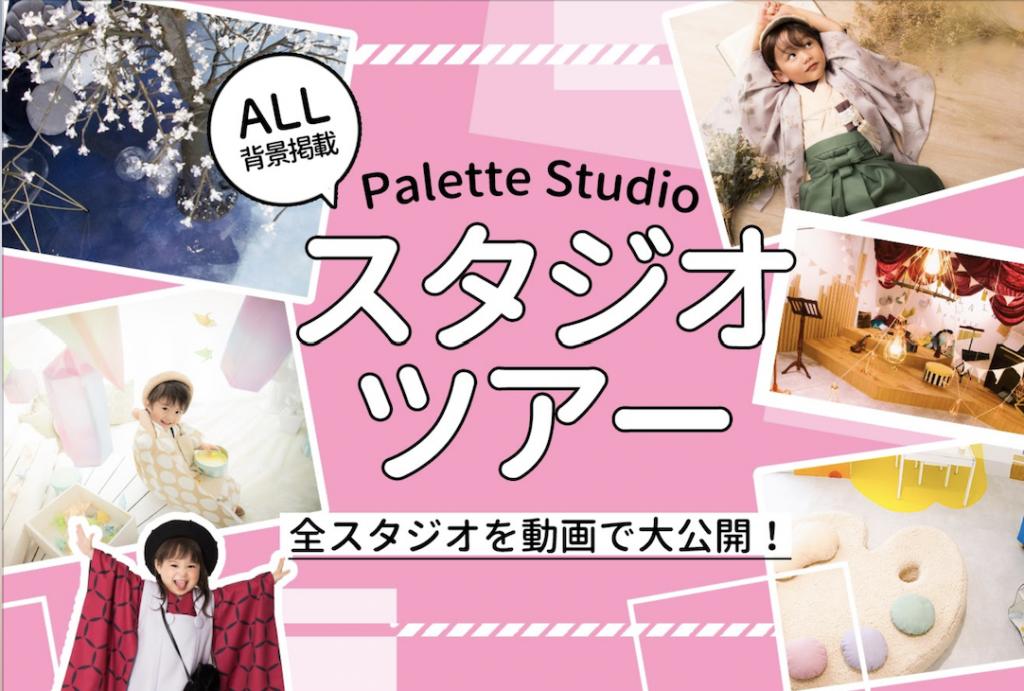 七五三入学ALL掲載スタジオツアー