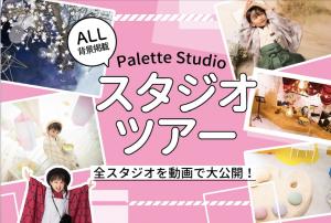 【札幌西店には】時間のある時にゆっくり見れる!スタジオツアーを開催中**【スタジオが6つ!】