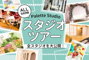 ぱれっと全スタジオツアー!おうちで各店舗のスタジオを動画でチェック!