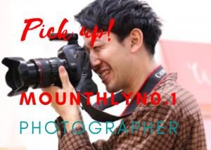 Pick up!6月のmounthryNo.1フォトグラファー!!