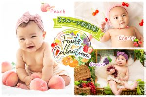 【BABY】大人気のフルーツコレクションに新作が登場!!/ウイングベイ小樽店