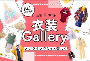 2020年最新☆七五三衣装ページでぱれっと函館北斗店衣装が全て見れちゃいます!