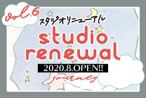 【旭川店】ベビースタジオフルリニューアル☆*.vol.6
