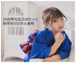 【帯広店】◆新スタイル『アメリカン』紹介!七五三新作ぱれっとオリジナル衣装◆
