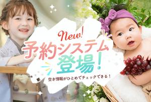 〈札幌東店〉ご予約方法が大幅リニューアル!!