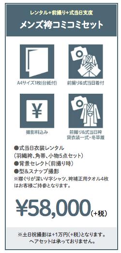 成人式男性袴コミコミレンタルセット