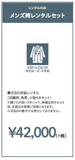 ぱれっと函館北斗店の成人式袴レンタルプラン
