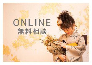 【札幌東店】8月限定!定休日解放カウンセリングDAY!