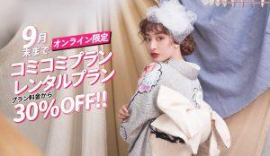 【ウイングベイ小樽店】2021年成人式当日の衣装レンタル受付中!