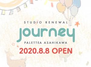 【旭川店】ベビースタジオが8月8日ついにリニューアルオープン!