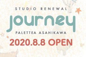 【旭川店】8月8日リニューアルオープン☆*.ベビースタジオ『ジャーニー-journey-』