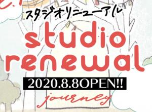 【Report】完成間近のベビースタジオの様子をご紹介します☆*.