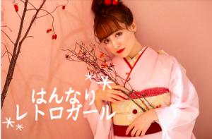 【サッポロファクトリー】成人新スタイル第4弾〝はんなりレトロガール〟登場!
