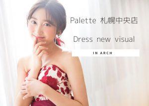 ハタチの撮影はドレスもマスト?!大人可愛い撮影はぱれっと札幌中央店で叶えましょう♩