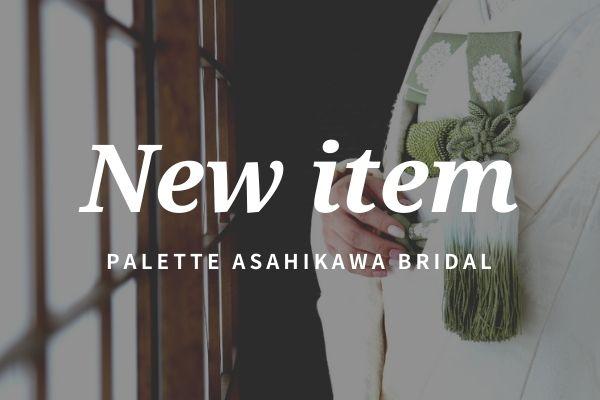 【NEW!!】和装用小物に新色を入荷しました♡