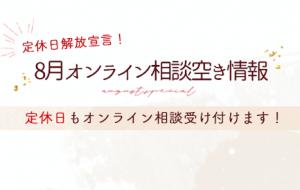 【旭川店】定休日解放宣言!8月は定休日もオンライン相談を受け付けます!