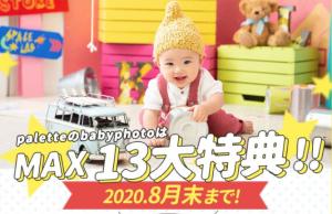 【旭川店】BABY撮影 ♡ 8月はMAX13大特典!!