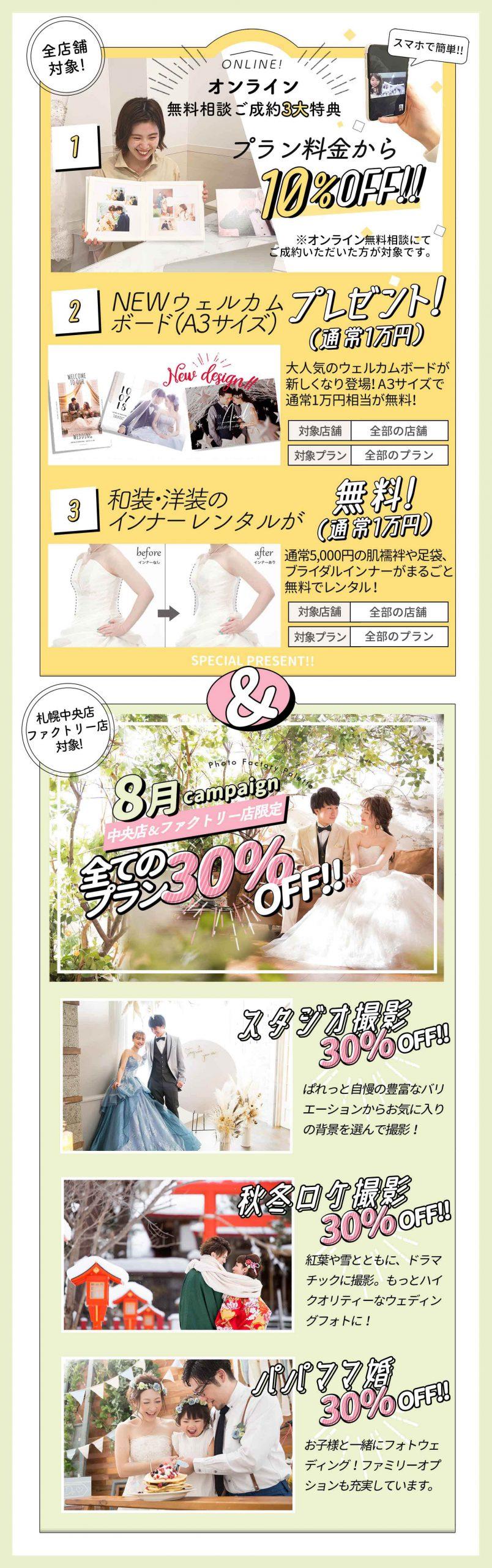 札幌のフォトウェディングぱれっとのキャンペーン一覧はこちら▶︎