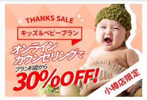 【ウイングベイ小樽店】小樽店お得なキャンペーンのお知らせ!