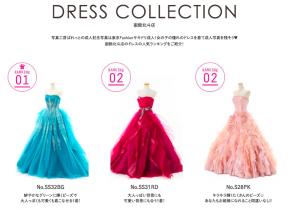 函館北斗店ドレスコレクション