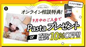 ぱれっと七五三9月オンライン特典