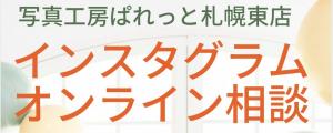 〈札幌東店〉インスタライブ IN 札幌東店開催します!!