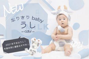 【NEW!!】2021年干支「うし」衣装でベビーフォト!!*函館北斗店*