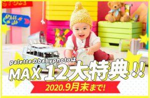 9月残りわずか!ベビーフォトキャンペーンMAX12大特典付!【函館北斗店】