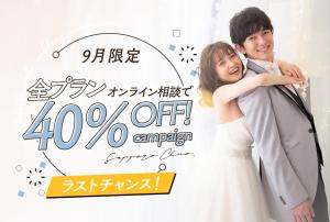 【ラストチャンス】札幌でフォトウェディングをお得にするなら当店の9月キャンペーンがオススメ!