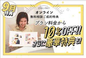 【帯広店】9月ブライダルキャンペーン情報!オンライン相談がお得!
