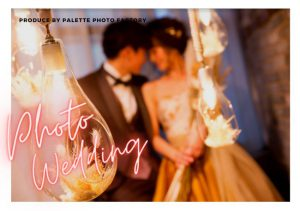 【HOW TO】結婚写真の前撮りっていつすればいいの?フォトウェディングの賢いダンドリ♪【Palette札幌中央店】