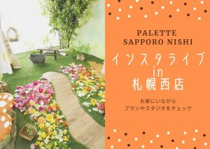 【NEWS】9月は4回開催予定!!札幌西店オンライン相談inインスタライブをします♫