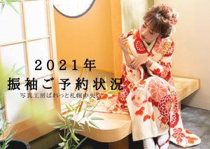 札幌近郊で2021年式2022年式のみなさま必見!まだレンタルが間に合う振袖をご紹介.*