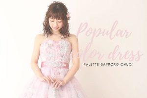 札幌花嫁さんに人気のドレスをご紹介!結婚写真は札幌フォトウェディングで人気の当店にお任せください!