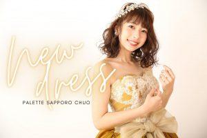 フォトウェディングぴったりの新作のドレスをご紹介!結婚写真なら札幌で人気の当店にお任せください!
