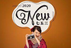 〈札幌東店〉七五三ぱれっとオリジナル着物を着て周りのみんなに差をつけよう!!