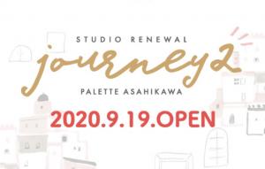 【旭川店】9/19リニューアルオープン!キッズスタジオ『journey 2 -ジャーニー2-』